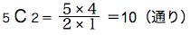 場合の数練習問題1 5C2=5×4/2×1=10通り
