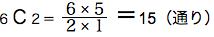 場合の数練習問題3 6C2=6×5/2×1=15通り