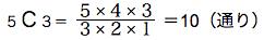 場合の数基礎 基礎例題 95C3=5×4×3/3×2×1