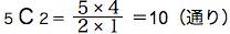 5C2=5×4/2×1=10(通り)