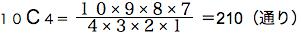 場合の数基礎 10C4=10×9×8×7/4×3×2×1=210(通り)