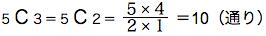 場合の基礎 基礎例題12 5C3=5C2=5×4/2×1=10(通り)