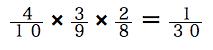 spi非言語 確率基礎 基礎例題4/10×3/9×2/8=1/30