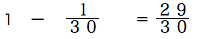 spi非言語 確率基礎 基礎例題 1ー1/30=29/30