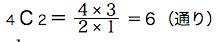 spi非言語 確率基礎 基礎例題 4C2=4×3/2×1=6(通り)