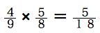 spi非言語 確率基礎 基礎例題4/9×5/8=5/18