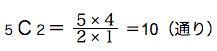 spi非言語 確率例題 5C2=5×4/2×1=10(通り)