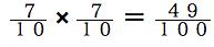spi非言語 確率練習問題 7/10×7/10=49/100