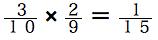 spi非言語 確率練習問題 3/10×2/9=1/15
