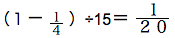 spi非言語 割合 分割払い(1-1/4)÷15=1/20  例題