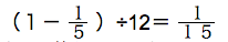 spi非言語対策 割合分割払い 練習問題 (1-1/5)÷12=1/15