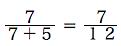 soi非言語 割合と比 例題 7/7+5=7/12