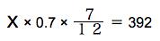 spi非言語 割合と比 例題 x× 0.7 ×7/12= 392