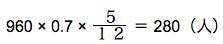 spi非言語 割合と比 例題960 × 0.7 ×5/12= 280(人)