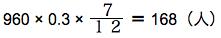 spi非言語 割合と比 例題 960 × 0.3 ×7/12= 168(人)