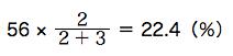 spi非言語対策 割合と比 56 ×2/2+3= 22.4(%)
