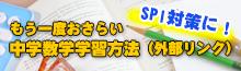 spi非言語対策教室 SPI試験対策に中学数学学習のおさらい バナー