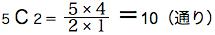 場合の数練習問題2 5C2=5×4/2×1=10通り