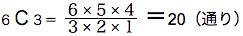 場合の数練習問題3 6C3=6×5×4/3×2×1=20通り