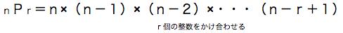 spi場合の数基礎 nPr=n×(n-1)×(n-2)×・・・(n-r+1)