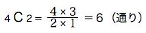 場合の数基礎 基礎例題8 4C2=4×3/2×1=6通り
