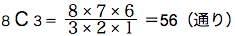 場合の数基礎 基礎例題12 8C3=8×7×6/3×2×1=56(通り)