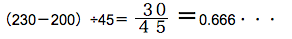 spi表の読み取り (230-200)÷45=30/45=0.666