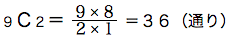 spi非言語 確率基礎 基礎例題9C2=9×8/2×1=36(通り)