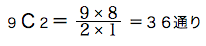 spi非言語 確率基礎 基礎例題9C2=9×8/2×1=36通り