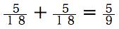 spi非言語 確率基礎 基礎例題 5/18+5/18=5/9