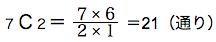spi非言語 確率例題 7C2=7×6/2×1=21(通り)