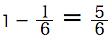 spi非言語 確率例題1-1/6=5/6