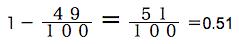 spi非言語 確率練習問題 1-49/100=51/100=0.51