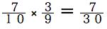 spi非言語 確率練習問題 7/10×3/9=7/30