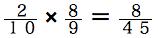 spi非言語 確率練習問題 2/10×8/9=8/45