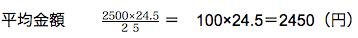 spi非言語 割合団体割引 練習問題1 平均金額  2500×24.5/25= 100×24.5=2450(円)