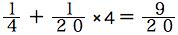 spi非言語対策 割合分割払い 例題1/4+1/20×4=9/20