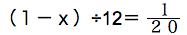 spi非言語対策 割合分割払い 練習問題 (1-x)÷12=1/20